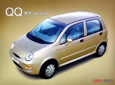 Chery QQ, o carro Chinês que surpreende